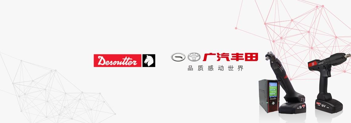 導入事例)広汽トヨタ自動車様、デソーターのスマートアセンブリソリューションを採用